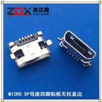 usb2.0�B接器 type MICRO 5P母座�N板�o柱直咽下了�@口jīng血�