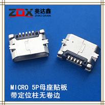 MICRO USB母座5P�N板�Фㄎ恢��o卷�