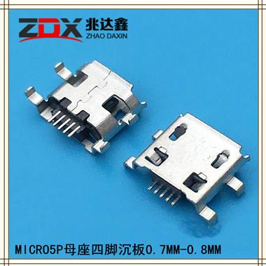 TYPE MICRO USB母座5P四�_沈板0.7MM-0.8MM