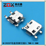 TYPE MICRO USB母座5P四腳沉板0.7MM-0.8MM