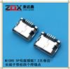 MICRO  5P母座插板7.2�o卷��L端子�е�四��焊�a�c