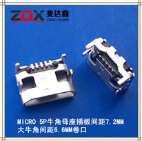 TYPE MICRO usb母座5P牛角插板�g你是什麽人距7.2MM大牛角�g距6.6MM卷口