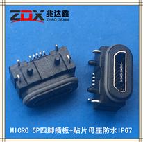 防水type MICRO usb母座5P四�_插板+�N片防水IP67