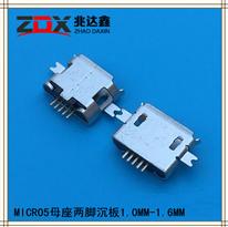 沈板MICRO USB母座5P�赡_沈板1.0MM-1.6MM