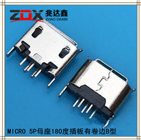 TYPE MICRO USB母座5P180度插板有卷�B型