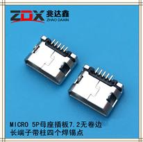 TYPE MICRO USB母座5P插板7.2無卷邊長端子帶柱四個焊錫點
