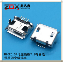MICRO  USB母座5P插板間距7.2有卷邊長端子帶柱四個焊錫點