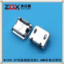 MICRO USB母座5P插板間距5.9MM有卷邊帶柱四個焊錫點