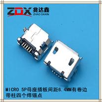 MICRO USB母座5P插板間距6.4MM有卷邊帶柱四個焊錫點
