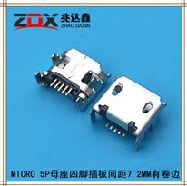 TYPE MICRO USB母座 5P四�_插板�g距7.2MM有卷�