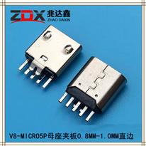 V8-MICRO 5P母座�A板0.8MM-1.0MM直�
