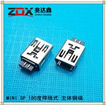 MINI 5P 180度焊�式 主�w�~|�F��