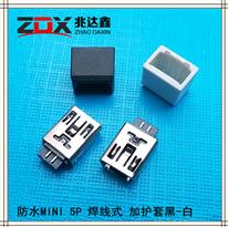 防水USB�B接器 MINI 5P 焊�式 加�o套黑-白