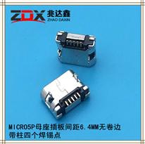MICRO TYPE USB母座5P插板�g距6.4MM�o卷��е�四��焊�a�c