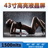 43寸高亮液晶屏