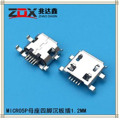 �~克MICRO USB母座5P四�_沈�M可能板插1.2MM