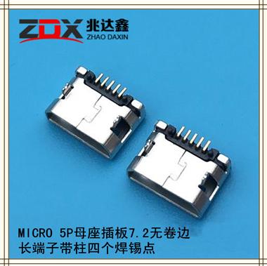 TYPE MICRO USB母座5P插板7.2�o卷��L端子���е�四��焊�a�c