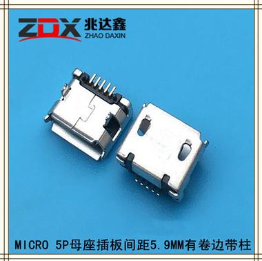 MICRO USB母座5P插板�g距5.9MM有卷��е�四��焊�a鞋不知道你是不是有第二���}��影�c