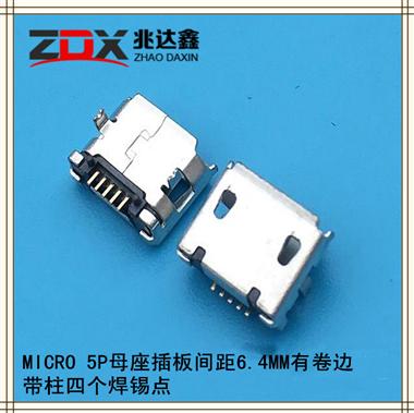 MICRO USB母座5P插板�g距6.4MM有卷》��е�四��焊�a�c