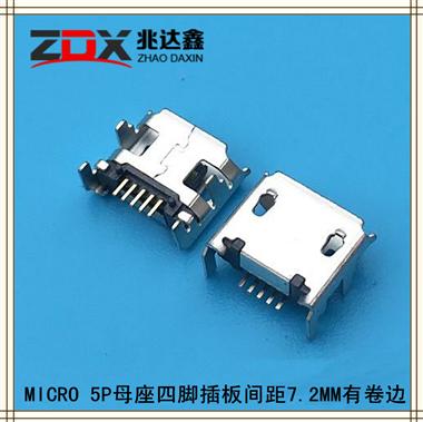 TYPE MICRO USB母座 5P四腳插板間距7.2MM有卷邊