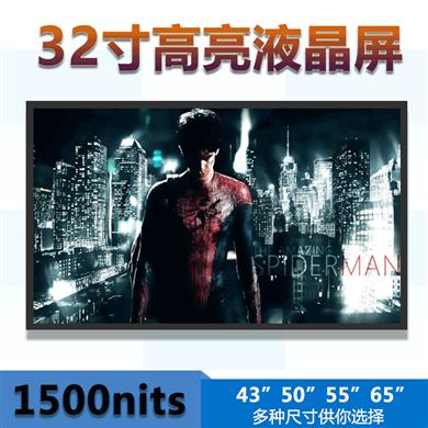 32寸高亮液晶屏