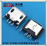 TYPE MICRO USB母座5P180度插板有卷邊B型