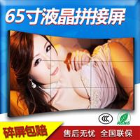 8mm65寸液晶拼接屏