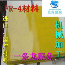 进口环氧玻璃纤维布板/台湾进口环氧板|棒、黑色、黄色水绿色环氧板棒