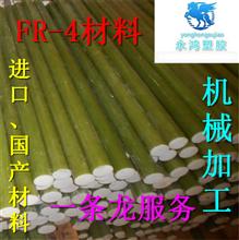 FR-4无碱玻纤棒/浅绿色FR4无碱玻纤棒|板、台湾FR-4无碱玻纤棒|板