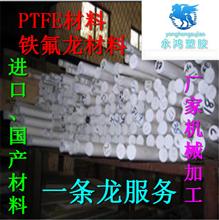 进口F4塑料王棒管 PTFE圆棒 白色铁氟龙棒 特富龙棒 聚四氟乙烯棒