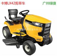 美国卡博LX42剪草车 草坪车