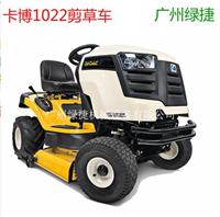 卡博CC1022驾驶式草坪车大型果园除草车坐骑式割草机