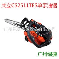 广东共立爱可251单手小型油锯重量非常轻
