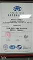 質量體係2015版證書