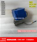 CWX-60P微型电动雷竞技下载地址