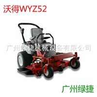 沃得WYZ52零转角剪草车