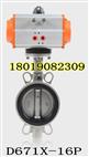 D671X-16P氣動不銹鋼對夾蝶閥