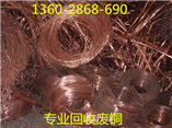 广州番禺区南村镇废铜边角料收受接管收买多少钱一吨