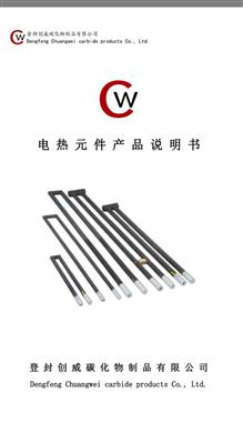 硅碳棒使用说明
