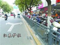 山南地区人行道护栏