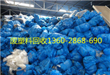 广州市黄埔经济开发区废旧塑料回收公司