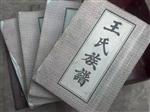 广州祖谱印刷厂用宣纸印刷的祖谱