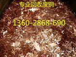 广州番禺区化龙镇废铜回收废紫铜黄铜红铜价格更高