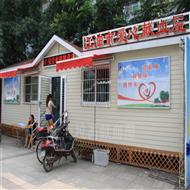 广西省爱心献血屋
