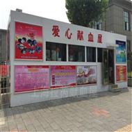 广西省移动献血屋