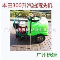 本田390动力300升清洗车
