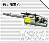 隆瑞牌热力烟雾机TS-35A