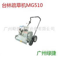 台林MG510疏草机