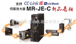 三菱MR-JE-10C支持绝对位置系统采购找广州观科13829713030