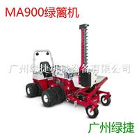 MA900绿篱机
